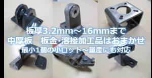 中厚板の製缶板金加工は石川県の岩本鉄工所にお任せ